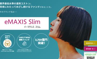 eMAXIS Slim厳選紹介