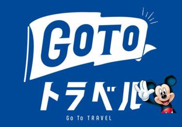 【最新版】GoToトラベル×ディズニーでズバリ!おすすめの宿泊予約サイトは?