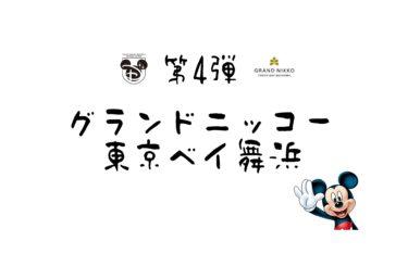 【2020最新】ディズニーオフィシャルホテル×GoTo徹底比較!第4弾グランドニッコー東京ベイ舞浜