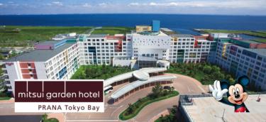 【2020最新】ディズニーパートナーホテル×GoTo徹底比較!第1弾 三井ガーデンプラナホテル東京ベイ