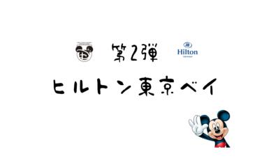 【2020最新】ディズニーオフィシャルホテル×GoTo徹底比較!第2弾ヒルトン東京ベイ