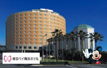 【2020最新】ディズニーオフィシャルホテル×GoTo徹底比較!第5弾東京ベイ舞浜ホテル