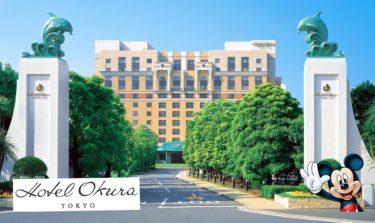 【2020最新】ディズニーオフィシャルホテル×GoTo徹底比較!第3弾ホテルオークラ東京ベイ
