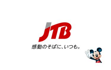 【ディズニーチケット予約】公式以外の予約〜JTB店舗予約攻略編〜
