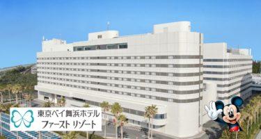 【2020最新】ディズニーオフィシャルホテル×GoTo徹底比較!第6弾東京ベイ舞浜ホテルファーストリゾート