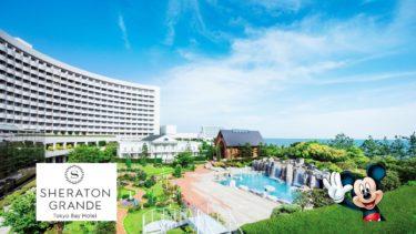 【2020最新】ディズニーオフィシャルホテル×GoTo徹底比較!第1弾シェラトン・グランデ・トーキョーベイ・ホテル