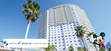 【2020最新】ディズニーパートナーホテル×GoTo徹底比較!第4弾 ホテルエミオン東京ベイ