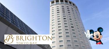 【2020最新】ディズニーパートナーホテル×GoTo徹底比較!第3弾 浦安ブライトンホテル東京ベイ