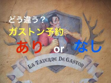 ラ・タベルヌ・ド・ガストン 予約ありとなしでは、どう違う?予約がなくても店内は見られるの?