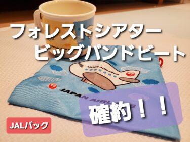 【JALで行く東京ディズニーリゾート】無料でフォレストシアター&ビッグバンドビート鑑賞券がつく!