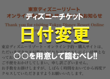 【ディズニーチケット】日付変更の成功率を数千倍上げる裏技を3分でご紹介!