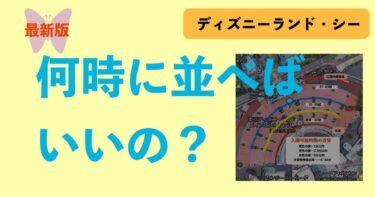 【10月最新】開園待ち攻略!ディズニーランド&シーの混雑状況は?何時に着いたらいいの?